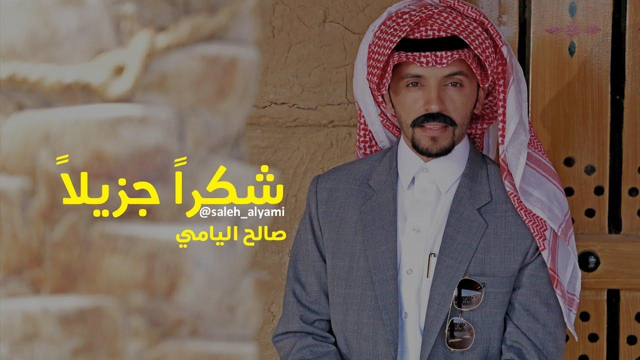 كلمات شكرا جزيلا من اعماقي صالح اليامي موقع رواية